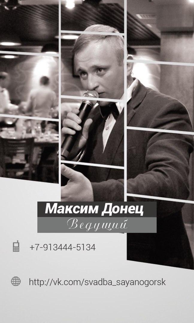 Максим Донец, Саяногорск - фото №2