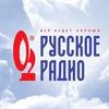 Русское Радио в Нижнем Новгороде