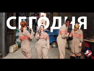 GHOSTBUSTERS (2016) - Promo (RUS)