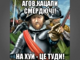 Василь Мельникович Коломийка про москаликв для патротв=)