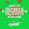 отмена - OLIGARKH | 30 марта | RE:PUBLIC