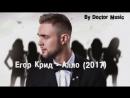 ПРЕМЬЕРА ТРЕКА! Егор Крид - Алло Аудио 2017