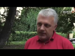 Павел Шеремет о Лукашенко в 2011 году.