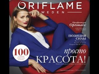 Обзор новинок каталога Орифлейм №4 2017