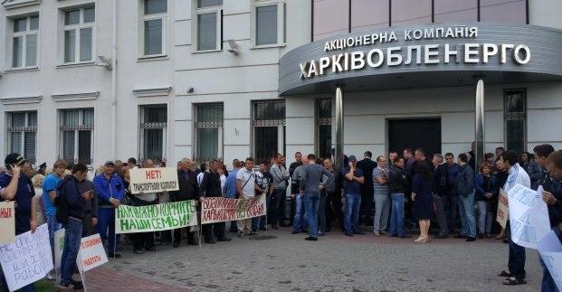 Скандальный митинг возле Харьковоблэнерго