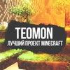 TeoMon.com Игровой проект Minecraft