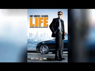 Жизнь как приговор (2007