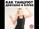 Как танцуют девушки в клубе