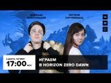 Фогеймер-стрим. Евгения Корнеева и Дима Злотницкий проходят Horizon: Zero Dawn