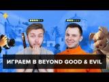 Фогеймер-стрим. Артем Комолятов и Антон Белый играют в Beyond Good & Evil