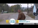 Ямпольские садисты Говорит Украина