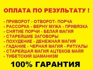вернуть мужа приворот украина чернигов оплата по результату