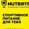 Спортивное питание NUTRIFIT | Челябинск