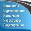 АВТОМАГ45(Авточехлы,шумоизоляция,автоэмали)