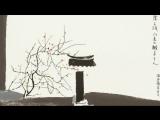 Уроки китайской живописи и каллиграфии (2013)