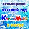 КосмоМакс  парк аттракционов