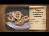 Монастырская кухня № 24