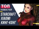 GEEK Новости. Xiaomi показала новый флагман Mi 6, а StarCraft стал бесплатным