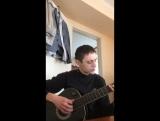 Я + гитара и дворовая народная песня