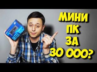 СБОРКА МИНИ ПК ЗА 30000 РУБЛЕЙ! / РАБОЧИЙ КУБИК РУБИКА