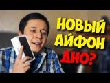 ПОЧЕМУ ЖЕ IPHONE 7 ДНИЩЕ? / АЙФОН 7 СКАТИЛСЯ