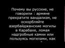 Война в Карабахе. Часть 5.Помощь русских армянской оккупации и агрессии