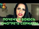 IISuperwomanII - Почему я боюсь смотреть сериалы (Русская озвучка)