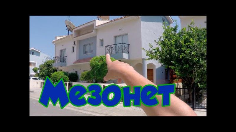 Что такое мезонет? Идеальное размещение на курортах Средиземноморья