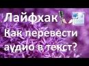 Лайфхак Как перевести аудиозапись в текст и быстро писать заметки