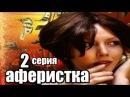 Авантюристка 2 серия из 20 детектив боевик криминальный сериал