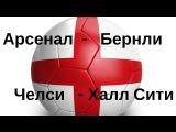 Прогноз на Футбол Арсенал - Бернли Челси - Халл Сити Ставки на спорт
