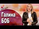 Актрисса Галина Боб (сериал