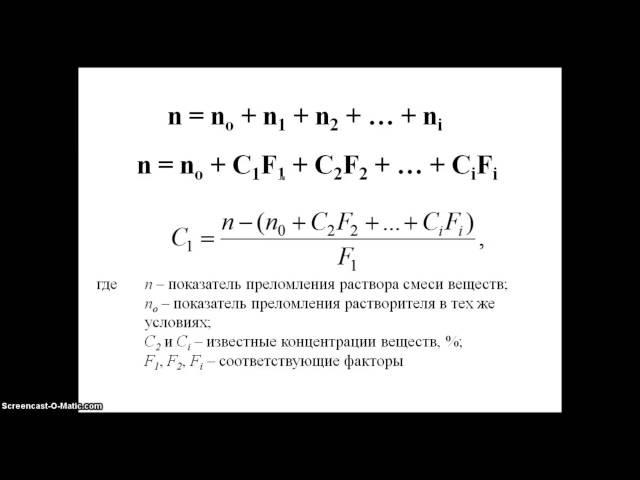 Рефрактометрия ч2
