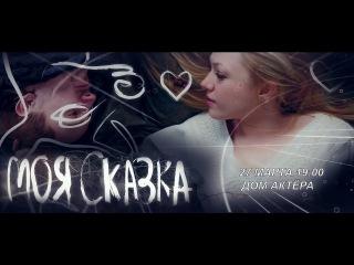 """Хоккеисты """"Сибири"""" приглашают на особенный спектакль 27 марта 2017 г."""