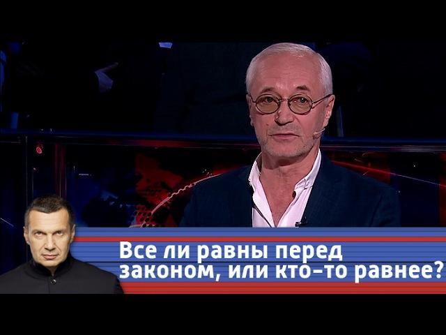 Все ли равны перед законом или кто то равнее Вечер с Владимиром Соловьевым от 28