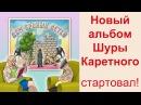 Шура Каретный о выходе своего 69-го альбома
