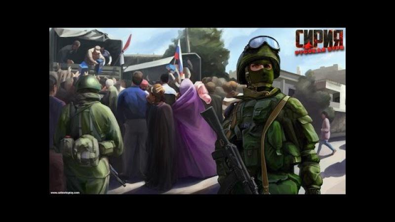 Syrian Warfare 4 Элитные отряды разведки!
