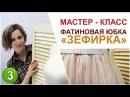 Мастер - класс: Фатиновая юбка Зефирка . В конце видео опрос.