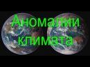 Будущее планеты Земля Аномалии климата.Стихии и катастрофы.