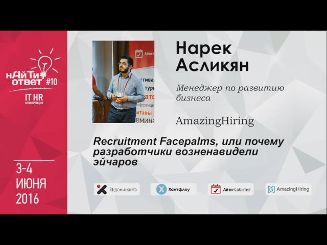 Нарек Асликян: Recruitment Facepalms, или почему разработчики возненавидели эйчаров