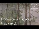 Мастер Класс Роспись стены на кухне часть 2 Наталья Боброва
