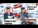 Упоротый Варфейс и что скрывает Элез ИГРА ГРЕХОВ бонусная серия №4