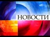 Последние Новости в 10:00 на 1 канале 02.01.2017 Новости Сегодня в России и мире