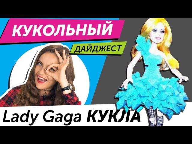 Кукольный Дайджест 24: LADY GAGA КУКЛА! Новинки Monster High, EAH, Pullip, Winx