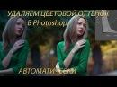 Волшебная кнопка Photoshop / Настраиваем цвет кожи одним движением