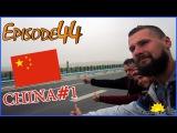 Первые приключения в Китае. Автостоп втроем. Урумчи. Навстречу Солнцу Автостопом 44
