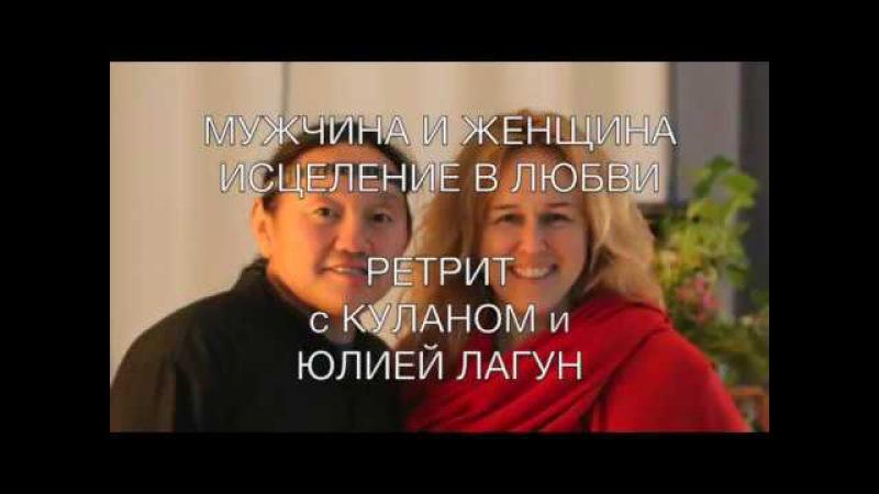 Кулан и Юлия Лагун.Исцеление в любви. Летний ретрит 2017.