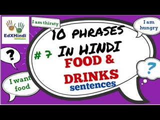 Lesson 7 - I can speak Hindi - 10 Important phrases in Hindi - Food & Drinks