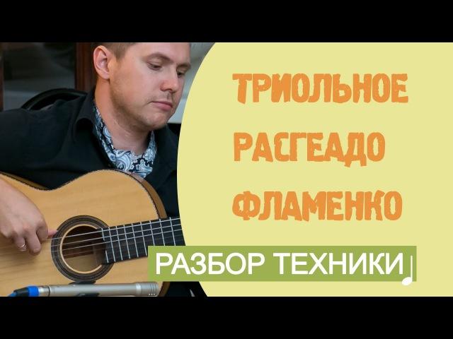 Триольное расгеадо rasgueado flamenco Уроки фламенко гитары
