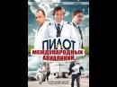 Пилот международных авиалиний (сериал, 1 сезон) — КиноПоиск